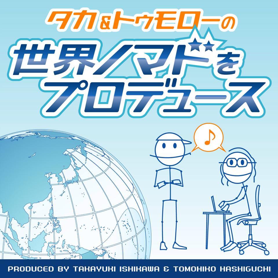 世界ノマドをプロデュース!!